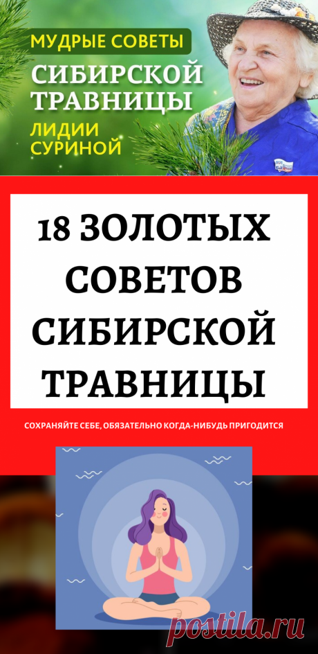 18 золотых советов сибирской травницы...