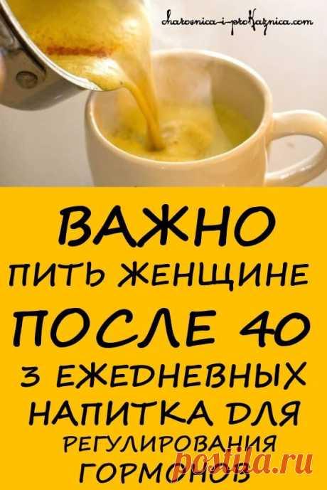 Важно пить женщине старше 40: 3 ежедневных напитка для регулирования гормонов | Чаровница и проказница