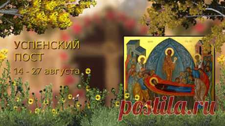 Как поститься по Уставу в Успенский пост в честь Матери Божией Пресвятой Богородицы » Москва - Третий Рим