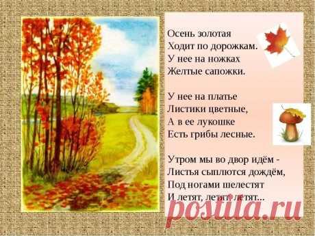 стихи об осени для детей 4-5 лет для заучивания красивые: 6 тыс изображений найдено в Яндекс.Картинках