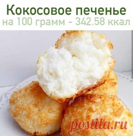 Кокосовое печенье Съедается быстрее, чем вы его готовите     на 100 грамм - 342.58 ккал Б/Ж/У - 11.46/28.89/9.24   Ингредиенты: 2 яичных белка 4 грамма сахарозаменителя 80 грамм кокосовой стружки  Приготовление: Белки с сахзамом взбить до пик. Ввести постепенно кокосовую стружку. Сформировать шарики и запекать в разогретой духовке при 180 градусах 15 минут, до румяности.  Приятного аппетита!