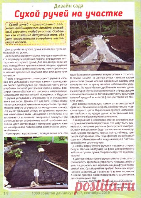 1000 советов дачнику №17 2019.