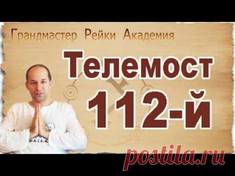 Сатья Ео'Тхан - 112-й Телемост с участниками Мастерской программы Рейки, Мармарис 09.08.2020 - YouTube