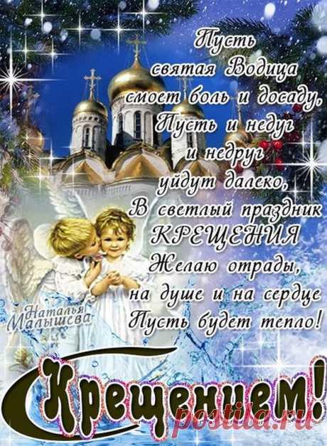 Крещение господне поздравление в прозе: 18 тыс изображений найдено в Яндекс.Картинках