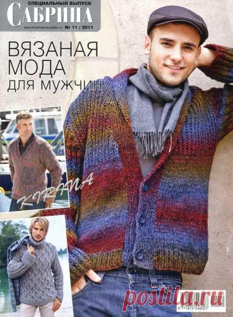 Вязаная мода для мужчин Сабрина 11 2011 | ЧУДО-КЛУБОК.РУЧУДО-КЛУБОК.РУ