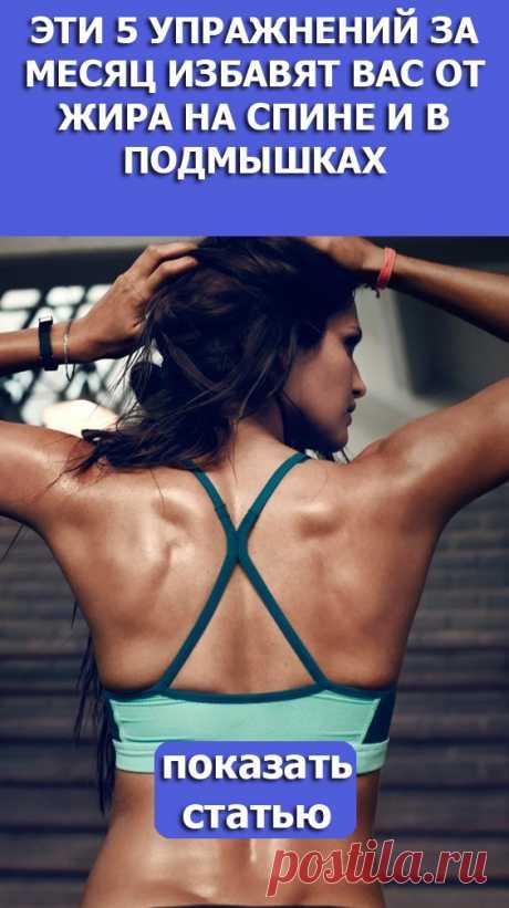 Смотрите! Эти 5 упражнений за месяц избавят вас от жира на спине и в подмышках
