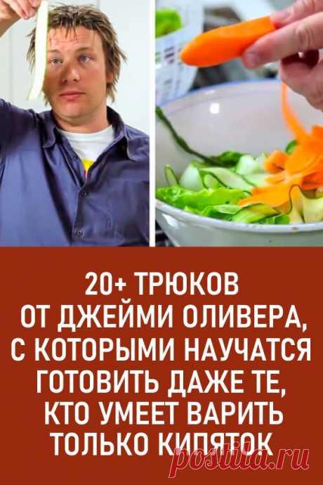 20+ трюков от Джейми Оливера, с которыми научатся готовить даже те, кто умеет варить только кипяток. Джейми Оливер — шеф-повар, который не нуждается в представлении. #кулинария #еда #кулинарныехитрости джеймиоливер