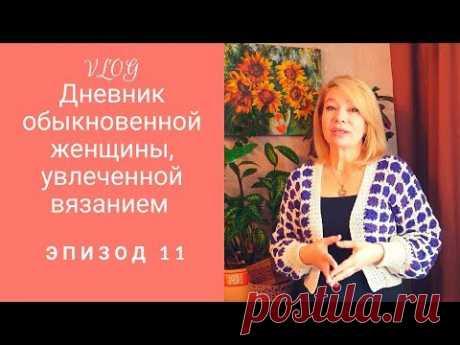 VLOG.Эпизод 11. Откровения .Изменения на канале .Отказ от платных МК