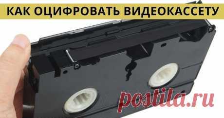 Как оцифровать все свои старые видеокассеты?