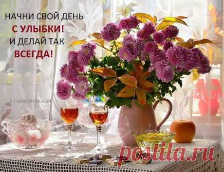 Прекрасного дня, друзья! Замечайте волшебное вокруг себя :)