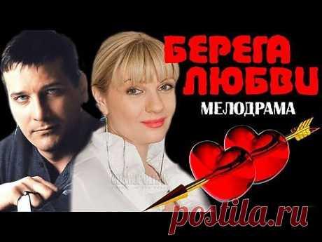 Берега любви (2013) Фильм мелодрама - YouTube