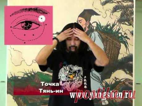 Четыре замечательных упражнения яншен для здоровья глаз | Клуб «Яншен Дао — Путь Здоровья»