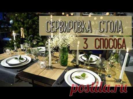Накрываем стол к Новому году: 3 способа сервировки