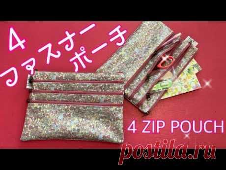 4ファスナーポーチの作り方 /4 Zip pouch/4 जिप थैली/Pochette 4 zips - YouTube