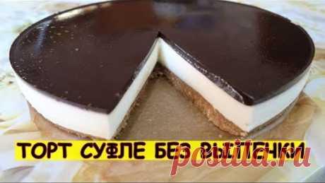Торт Птичье Молоко Суфле Без Выпечки. Как Легко И Ооочень Вкусно Приготовить Торт Без Выпечки