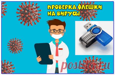 Как проверить флешку на вирусы и очистить ее