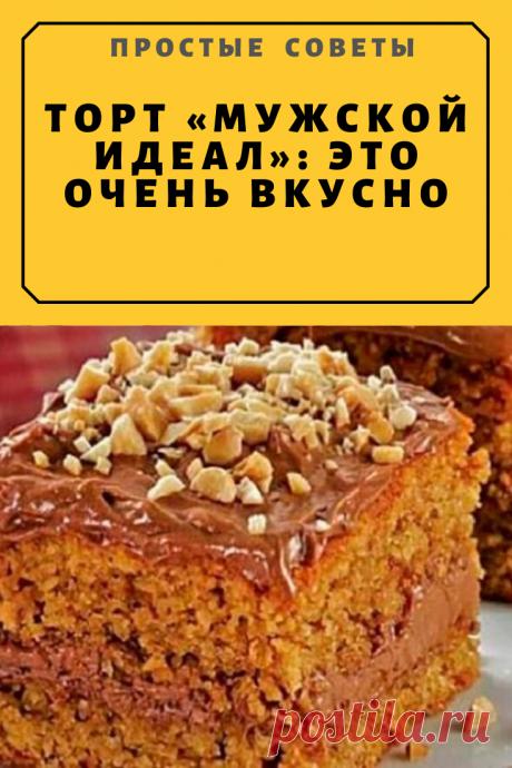 Торт «МУЖСКОЙ ИДЕАЛ»: это очень вкусно — Простые советы