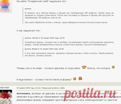 12 - Формы для выпечки хлеба - Хлебопечка.ру