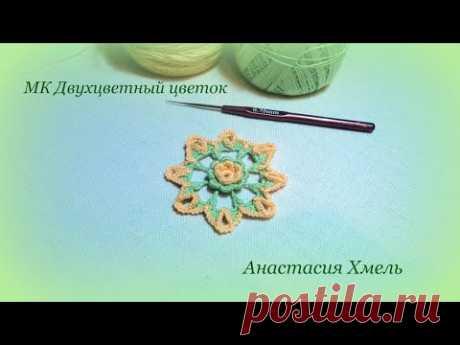 двухцветный цветок крючком ирландское кружево мотив irish lace