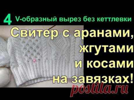 4. V-образный вырез без кетлевки . Свитер с аранами и косами. Алена Никифорова. Вязание спицами.