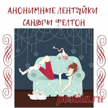 """Домашний блог Валерии Питерской: """"Анонимные лентяйки"""" Сандры Фелтон."""