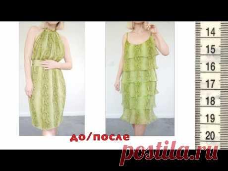 ШЁЛКовое ПЛАТЬЕ: оборки и змеиный принт. Переделываю старое платье в новое. 🐍👗