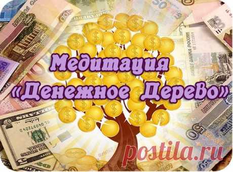 Магия денег: Простая и эффективная медитация «Денежное дерево»
