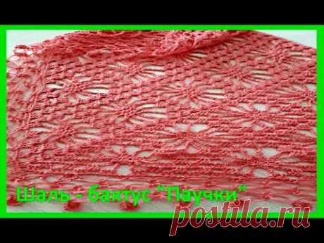 """ШАЛЬ , Бактус """"Двойные ПАУЧКИ """" Вязание КРЮЧКОМ  , crochet shawl   ( шаль № 340)"""