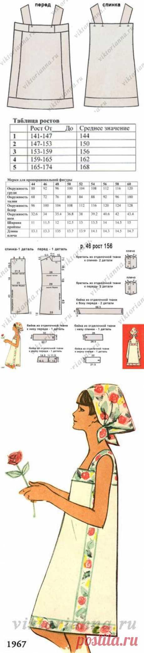 El sarafán en bretelyah, tselnokroenyy (el patrón - el esquema) - «el Retro el estilo, la moda y la costura»