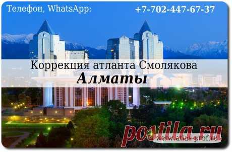 Правка атланта по методике АтласПРОфилакс от Смолякова в Алматы.