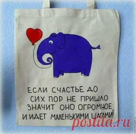Хорошая идея - Ваше жизненное кредо на сумочке, которая всегда под рукой)) Творите и будьте счастливы! Всем отличного дня!!!