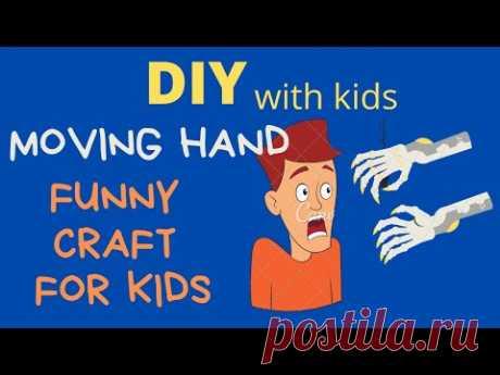Поделка с детьми Движущаяся рука