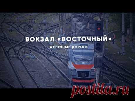Как строят вокзал «Восточный» — Комплекс градостроительной политики и строительства города Москвы