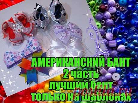 D.I.Y Американский бант, 2 часть,лучшая ровная петля только НА ШАБЛОНАХ ,ЛЕГКО за 1 минуту . ШАБЛОНЫ ГДЕ КУПИТЬ В ОДНОКЛАССНИКАХ ok.ru/profile/363623953421 ШАБЛОНЫ ГДЕ КУПИТЬ ВКОНТАКТЕ vk.com/nadiya1aro Шаблоны купить в фейсбуке facebook.com/profile.php?id=100009259341139&hc_ref=NEWSFEED Американский бант часть 1 ПОДУШКА declips.net/video/dj4r1e3dOuw/video.html Мои видео ВСЕ declips.net/channel/UCz6OBujZ2AI3aaZn1hJl1swvideos Я в Одноклассниках ok.ru/profile/570222294193 ГР...
