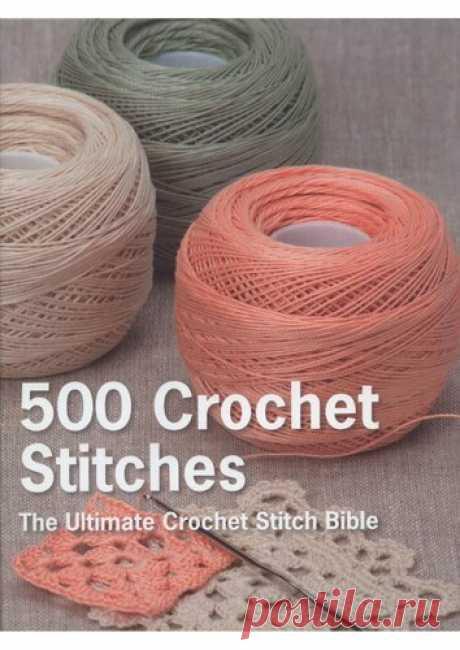 "Альбом ""500 Crochet Stitches: The Ultimate Crochet Stitch Bible"" - 2014г"