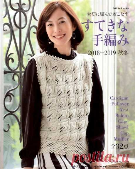 Let's Knit Series - Beautiful Hand Knitting - Autumn-Winter 2018-2019.