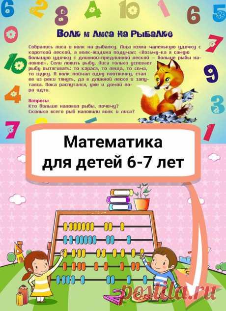 Все дети дошкольного возраста — настоящие маленькие исследователи. Они открывают для себя целый мир, который их окружает. Воспитатели и родители должны работать совместно, чтобы оказать ребенку помощь в этих исследованиях. Отличным помощником в этом станут игры по математике.