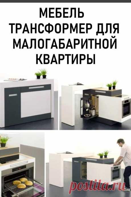 Мебель-трансформер для малогабаритной квартиры #дизайн #интерьер #мебель