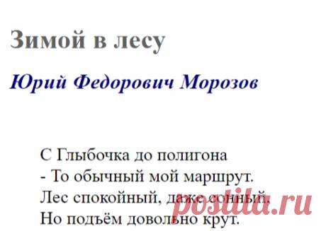 Зимой в лесу (Юрий Федорович Морозов) / Стихи.ру