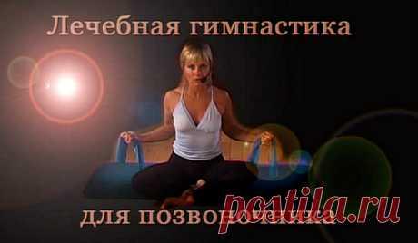Лечебная гимнастика для позвоночника с эластичной лентой
