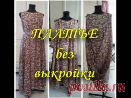 El vestido sin patrón