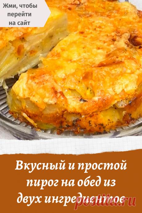 Вкусный и простой пирог на обед из двух ингредиентов
