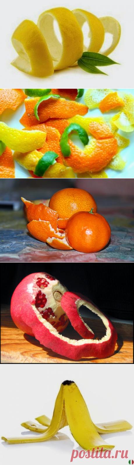 Кожура фруктов излечит многие болезни - чем полезны корки апельсина, лимона. мандарина, граната, банана