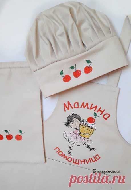 Набор для маленькой помощницы- фартук и поварской колпак с вышивкой .Чистить яйца, мыть морковку и кидать лаврушку в суп... столько важных дел у малышей на кухне! Как же обойтись младшему повару без настоящего фартука.  . -----------------------------------------------------------------------