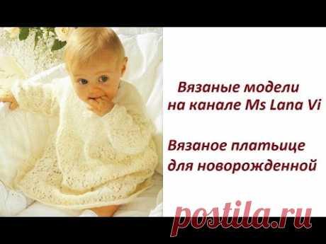 Вязаное платьице спицами для новорожденной. Вязаное платье спицами в ажурах. Вязаные модели