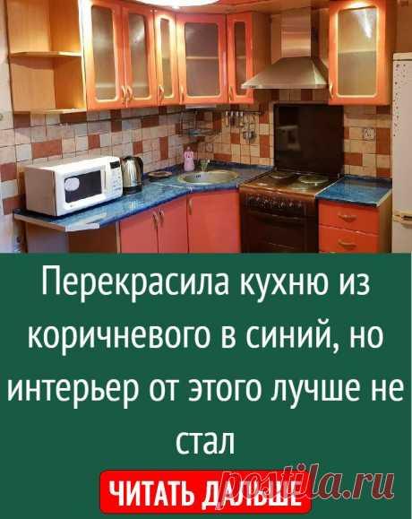 Перекрасила кухню из коричневого в синий, но интерьер от этого лучше не стал