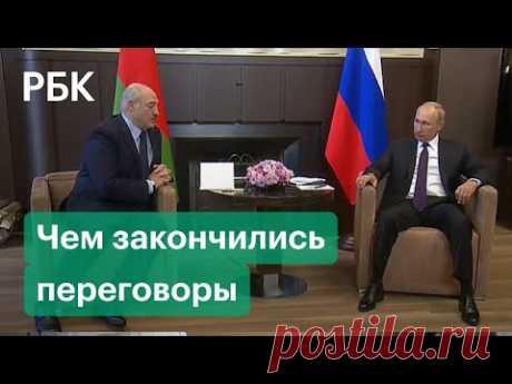 О чём договорились Путин и Лукашенко