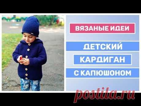 Вязание спицами: Детский кардиган спицами с капюшоном