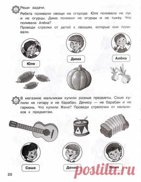ЗАДАЧКИ ДЛЯ УМА  Научиться решать логические задачи ваш ребёнок может онлайн на сайте www.razumeykin.ru.   #обучение@razumeykin