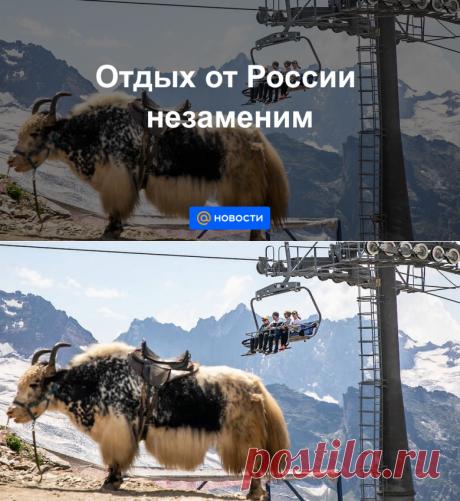 Отдых от России незаменим - Новости Mail.ru